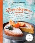 Ирина Чадеева - Пироговедение. Рецепты праздничной выпечки обложка книги