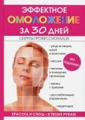 Елена Новиченкова: Эффектное омоложение за 30 дней