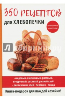 350 рецептов для хлебопечки - Анастасия Красичкова