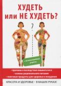 Елена Новиченкова: Худеть или не худеть?