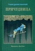 Пушкин, Карамзин, Баратынский - Причудница. Русские стихотворные сказки конца XVIII - начала XX века обложка книги