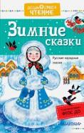 Зимние сказки. Русские народные сказки