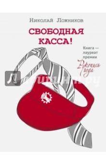 Купить Свободная касса ISBN: 978-5-17-105228-7