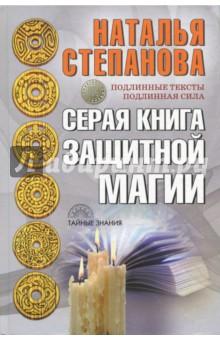 Серая книга защитной магии - Наталья Степанова