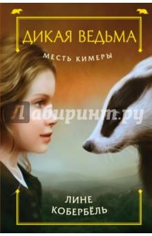 Месть Кимеры - Лине Кобербель