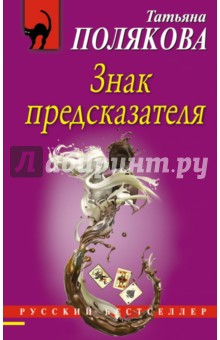 Знак предсказателя - Татьяна Полякова