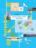Ольга Крылова: География. 6 класс. Картографический тренажёр