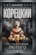 Данил Корецкий - По понятиям Лютого обложка книги