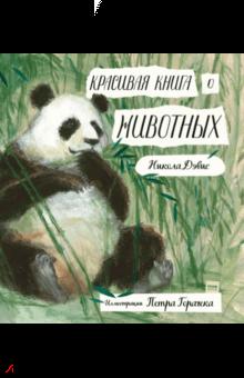 Красивая книга о животных - Никола Дэвис