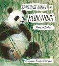 Никола Дэвис - Красивая книга о животных обложка книги