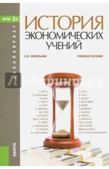 Купить Лариса Синельник: История экономических учений. Учебное пособие ISBN: 978-5-406-05744-5