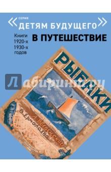 Рыбаки - Александр Введенский