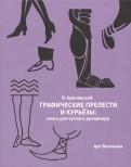 Владимир Кричевский: Графические прелести и курьезы. Книга для чуткого дизайнера