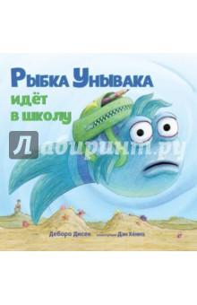 Купить Дебора Дисен: Рыбка Унывака идет в школу ISBN: 978-5-00074-180-1