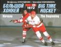 Всеволод Кукушкин: Большой хоккей. Начало. 1972 (на русском и английском языке)