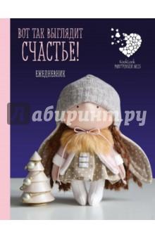 Купить Ежедневник недатированный Вот так выглядит счастье! , А6+ ISBN: 978-5-699-98241-7