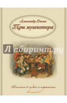 Купить Три мушкетера ISBN: 978-5-906864-50-5