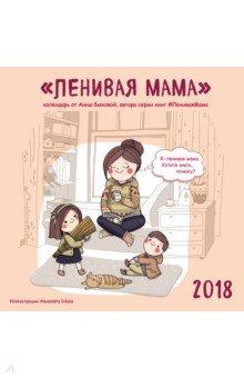 Купить Календарь на 2018 год. Ленивая мама. ISBN: 978-5-699-97942-4