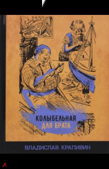 Владислав Крапивин - Колыбельная для брата обложка книги