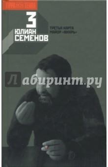 Собрание сочинений в 12-ти томах. Том 3 - Юлиан Семенов