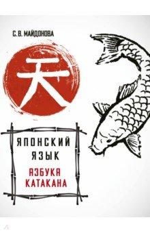 Японский язык. Азбука катакана - Светлана Майдонова