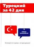 Турецкий за 42 дня