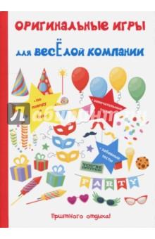 Оригинальные игры для весёлой компании - Н. Цветкова