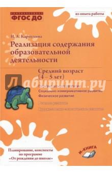 Реализация содержания образовательной деятельности. 4–5 лет. Познавательное развитие. ФГОС ДО - Наталия Карпухина