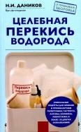 Николай Даников: Целебная перекись водорода