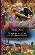 Ольга Олие: Замуж не напасть, или Бракованная невеста