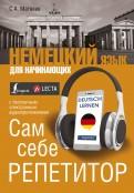 Сергей Матвеев: Немецкий язык для начинающих. Сам себе репетитор + LESTA