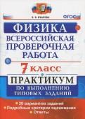 Вера Иванова: ВПР. Физика. 7 класс. Практикум по выполнению типовых заданий. ФГОС