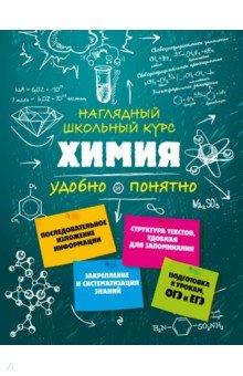 Купить Химия ISBN: 978-5-699-92614-5