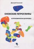 Дмитрий Синеокий: Онежские петроглифы. Астрономическая датировка