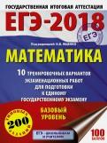 ЕГЭ-2018. Математика. 10 тренировочных вариантов экзаменационных работ. Базовый уровень