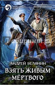 Взять живым мертвого (с автографом) - Андрей Белянин
