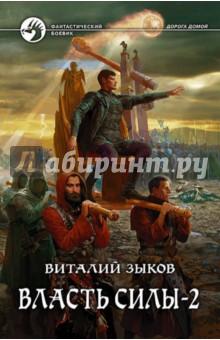 Власть силы-2 (с автографом) - Виталий Зыков