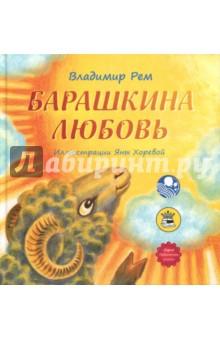 Барашкина любовь - Владимир Рем