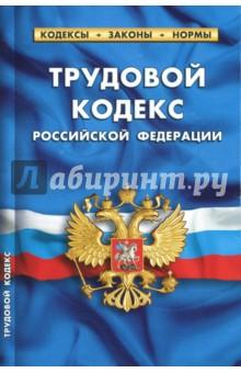Трудовой кодекс Российской Федерации по состоянию на 01.10.2017