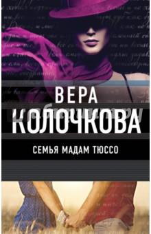 Семья мадам Тюссо - Вера Колочкова