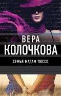 Вера Колочкова - Семья мадам Тюссо обложка книги