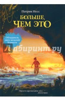 Купить Больше, чем это ISBN: 978-5-386-10149-7