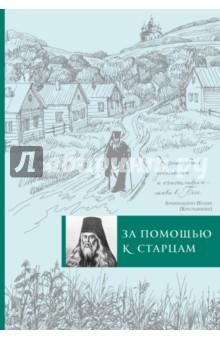 За помощью к старцам - Ирина Булгакова