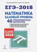 Коннова, Нужа, Кривенко - ЕГЭ-2018. Математика. Базовый уровень. 40 тренировочных вариантов по демоверсии 2018 г. обложка книги