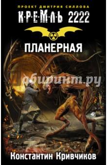 Кремль 2222. Планерная - Константин Кривчиков