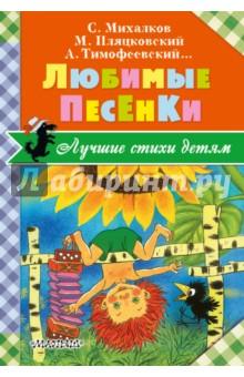 Купить Любимые песенки ISBN: 978-5-17-102573-1