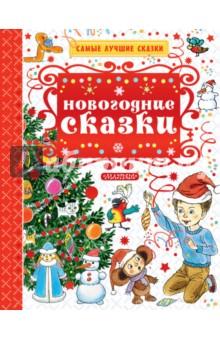 Купить Новогодние сказки ISBN: 978-5-17-104904-1