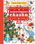 Сутеев, Успенский, Заходер: Новогодние сказки