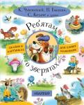 Чуковский, Бианки, Толстой: Ребятам о зверятах
