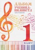 Альбом ученикапианиста. 1 класс. Хрестоматия